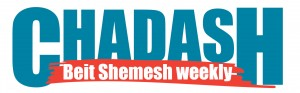 Logo for Chadash Newspaper