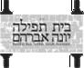 Beis Tefillah Yonah Avraham Logo