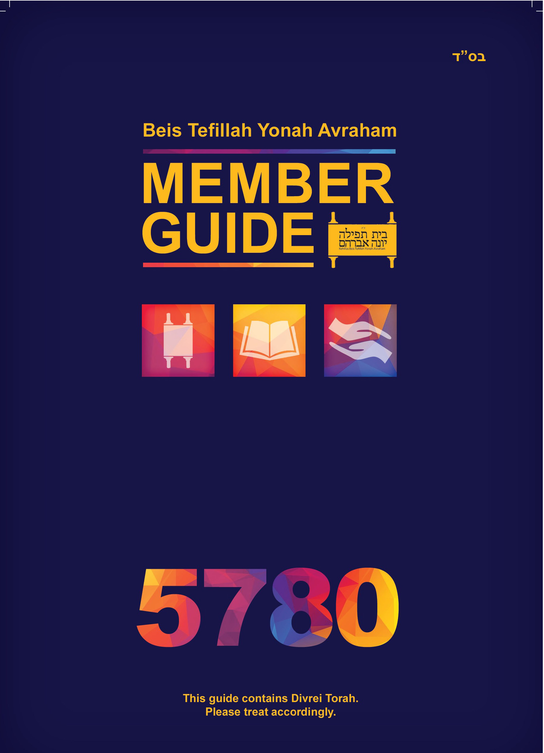 Click to download the 5780 Membership Guide
